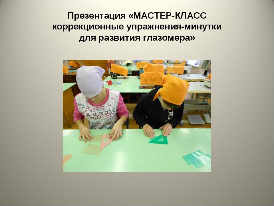 Презентация «МАСТЕР-КЛАСС коррекционные упражнения-минутки для развития глаз...