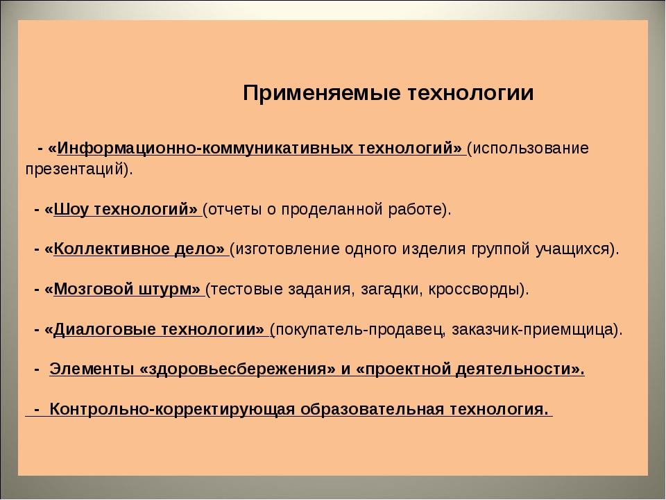Применяемые технологии  - «Информационно-коммуникативных технологий» (испол...