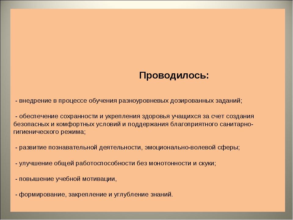 Проводилось:   - внедрение в процессе обучения разноуровневых дозированных...