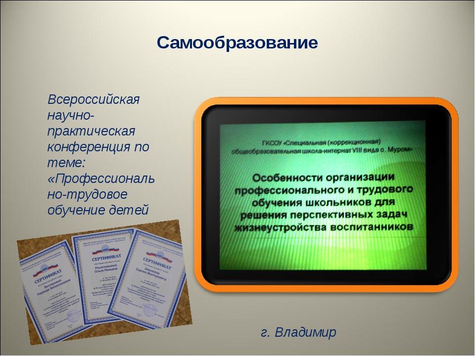 Самообразование Всероссийская научно-практическая конференция по теме: «Профе...