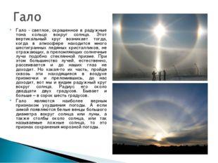 Гало - светлое, окрашенное в радужные тона кольцо вокруг солнца. Этот вертика
