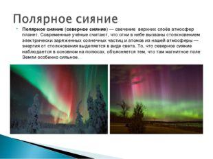 Полярное сияние (северное сияние)— свечение верхних слоёв атмосфер планет. С