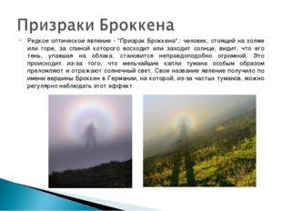 """Редкое оптическое явление - """"Призрак Броккена"""".: человек, стоящий на холме ил"""