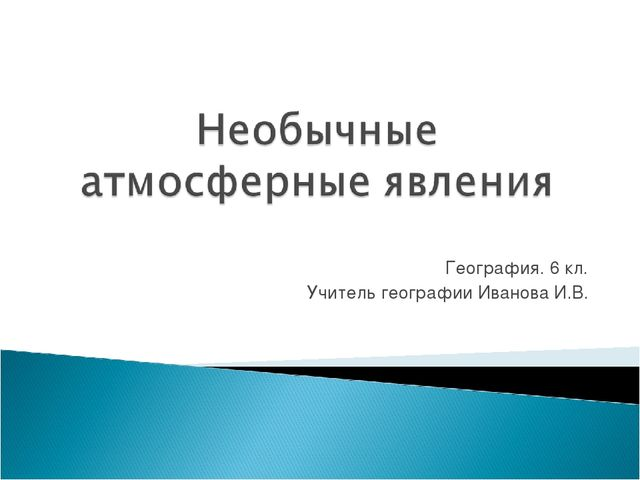 География. 6 кл. Учитель географии Иванова И.В.