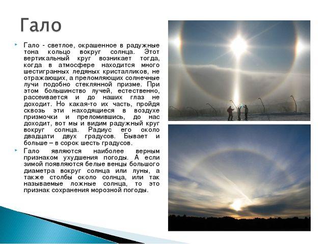 Гало - светлое, окрашенное в радужные тона кольцо вокруг солнца. Этот вертика...