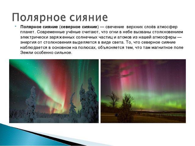 Полярное сияние (северное сияние)— свечение верхних слоёв атмосфер планет. С...