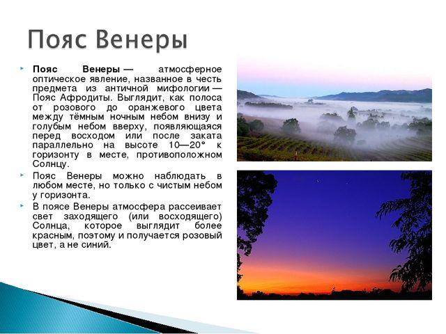 Пояс Венеры— атмосферное оптическое явление, названное в честь предмета из а...