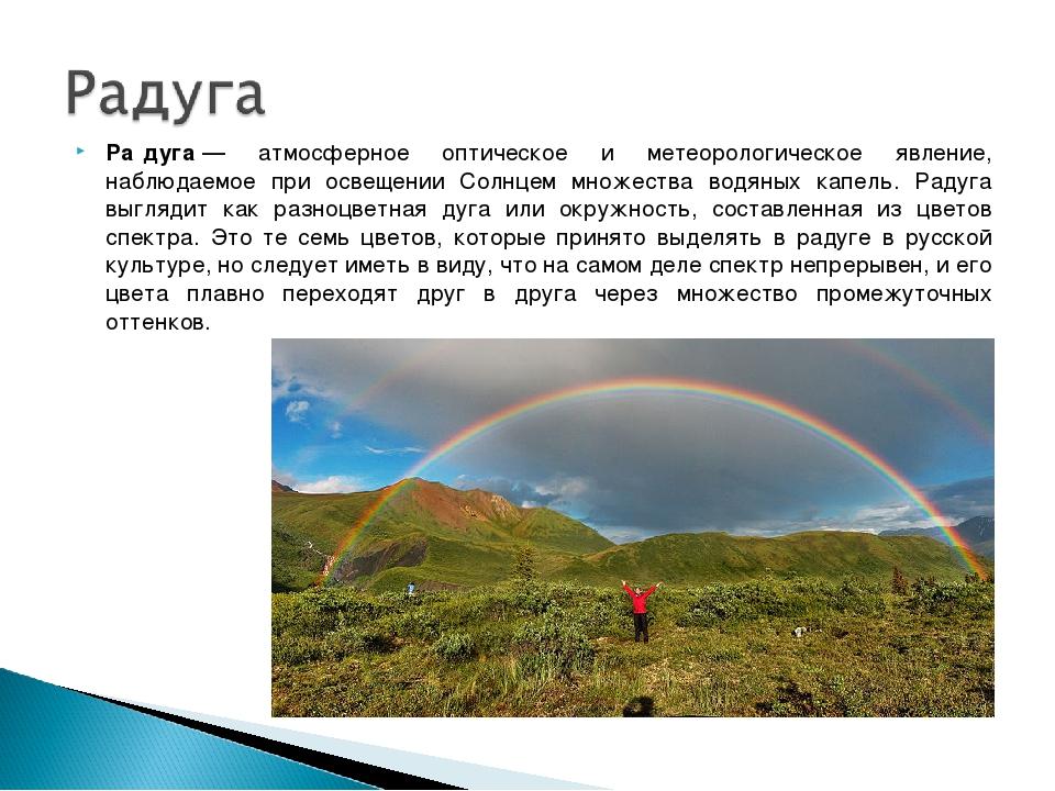 Ра́дуга— атмосферное оптическое и метеорологическое явление, наблюдаемое при...