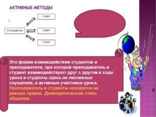 Это форма взаимодействия студентов и преподавателя, при которой преподаватель