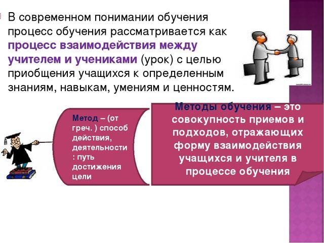 В современном понимании обучения процесс обучения рассматривается как процесс...