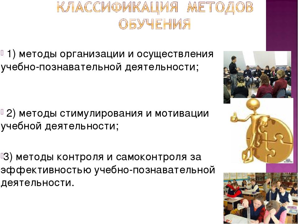1) методы организации и осуществления учебно-познавательной деятельности; 2)...