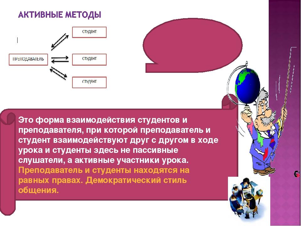 Это форма взаимодействия студентов и преподавателя, при которой преподаватель...