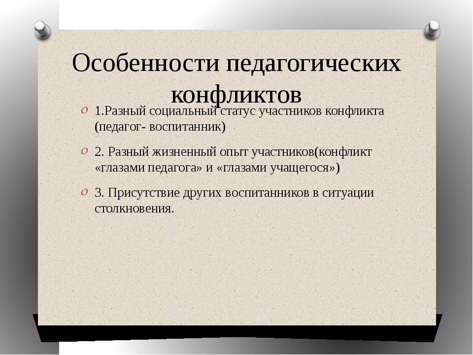 Особенности педагогических конфликтов 1.Разный социальный статус участников к...