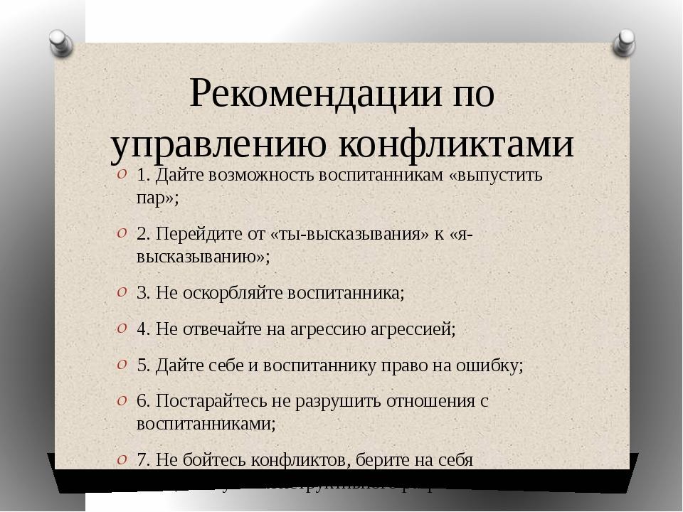 Рекомендации по управлению конфликтами 1. Дайте возможность воспитанникам «вы...