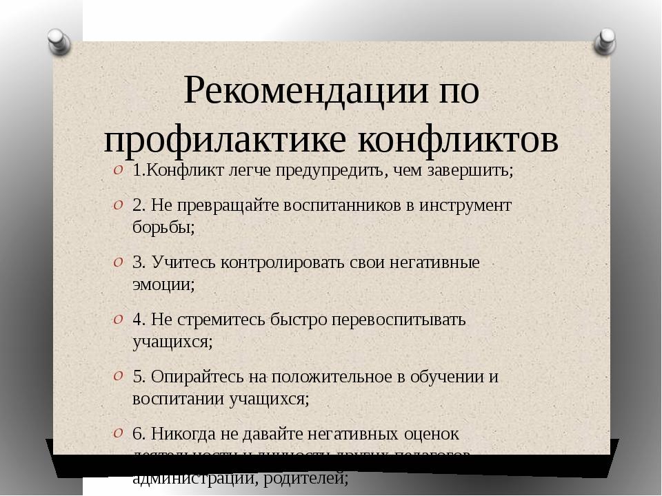 Рекомендации по профилактике конфликтов 1.Конфликт легче предупредить, чем за...