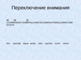 Переключение внимания 48 99 35 1234589548332731989979121483576221994532478483