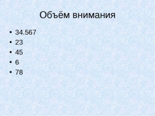 Объём внимания 34.567 23 45 6 78