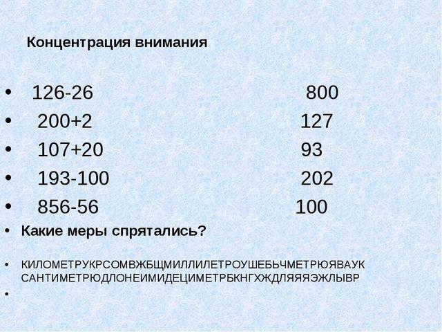 Концентрация внимания 126-26 800 200+2 127 107+20 93 193-100 202 856-56 10...