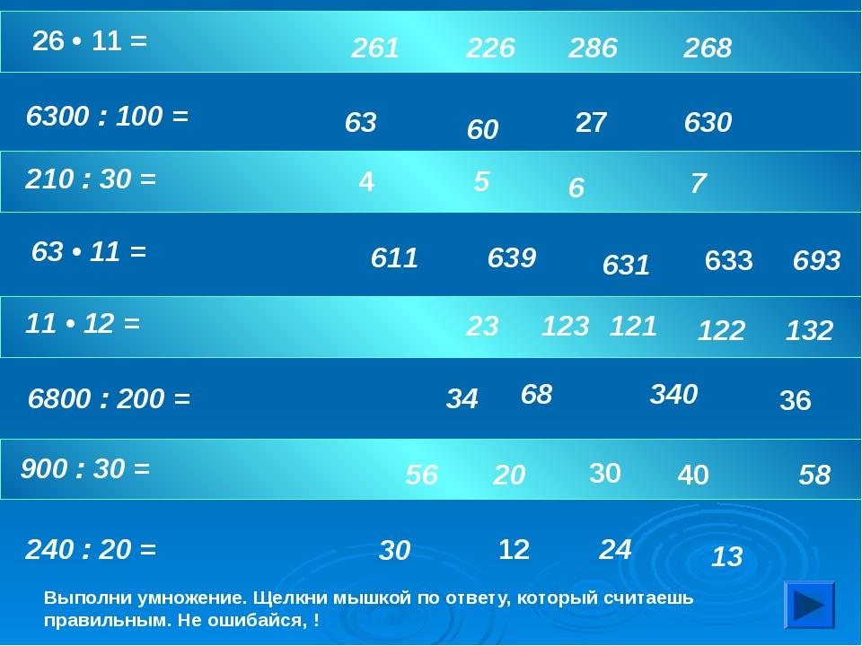 26 • 11 = 261 286 226 268 Выполни умножение. Щелкни мышкой по ответу, которы...