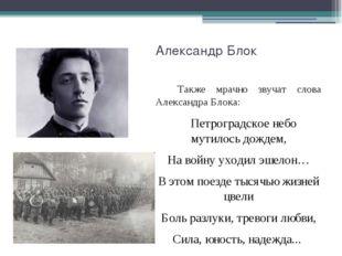 Александр Блок Также мрачно звучат слова Александра Блока: Петроградское небо