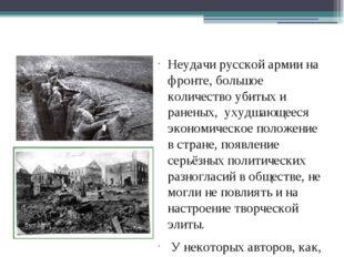 Неудачи русской армии на фронте, большое количество убитых и раненых, ухудшаю