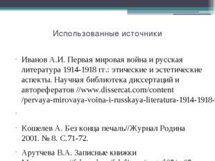 Использованные источники Иванов А.И. Первая мировая война и русская литератур