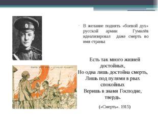 В желание поднять «боевой дух» русской армии Гумилёв идеализировал даже смерт