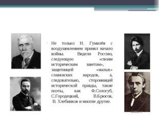 Не только Н. Гумилёв с воодушевлением принял начало войны. Видели Россию, сл