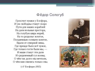 Фёдор Сологуб Грохочут пушки у Босфора, И уж свободны станут скоро Пути для