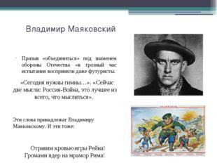 Владимир Маяковский Призыв «объединиться» под знаменем обороны Отечества «в г