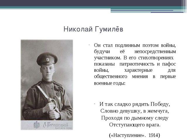 Николай Гумилёв Он стал подлинным поэтом войны, будучи её непосредственным уч...