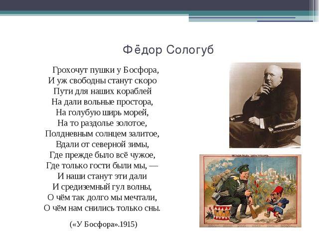 Фёдор Сологуб Грохочут пушки у Босфора, И уж свободны станут скоро Пути для...
