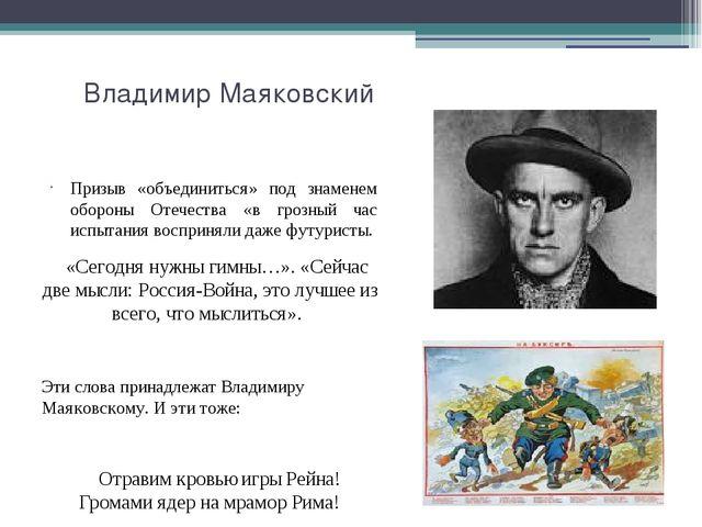 Владимир Маяковский Призыв «объединиться» под знаменем обороны Отечества «в г...