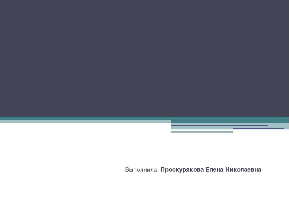 Тема: «Первая мировая война в произведениях русских поэтов» Выполнила: Проск...