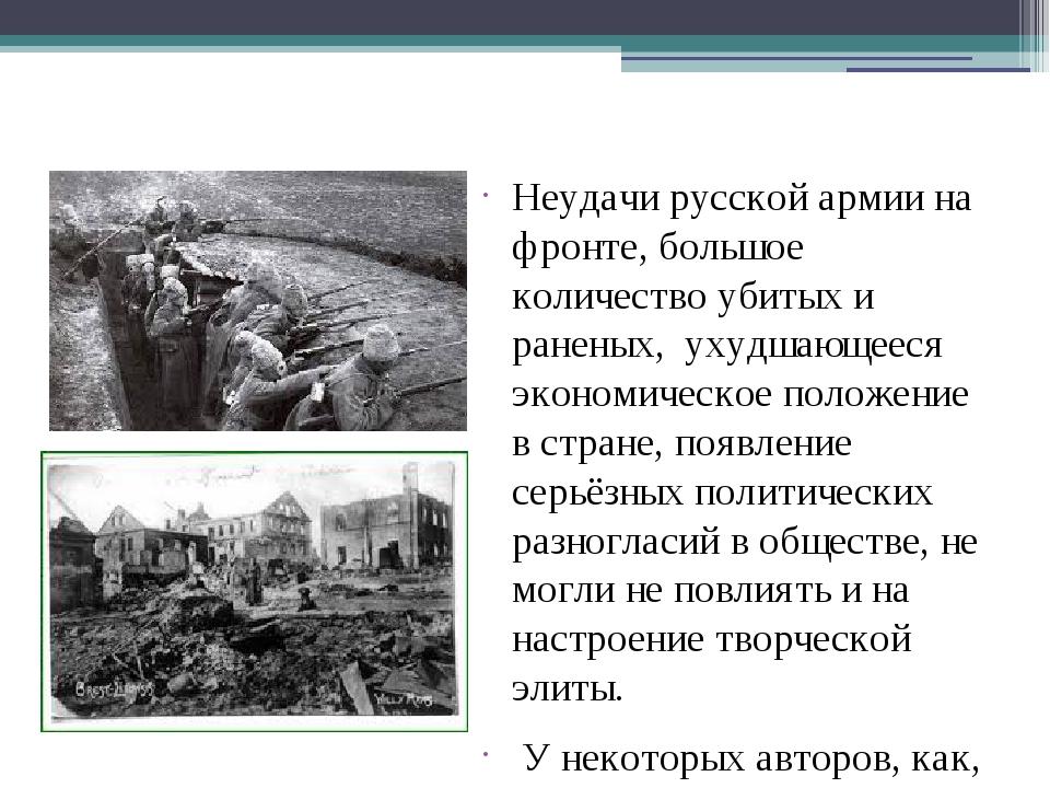Неудачи русской армии на фронте, большое количество убитых и раненых, ухудшаю...