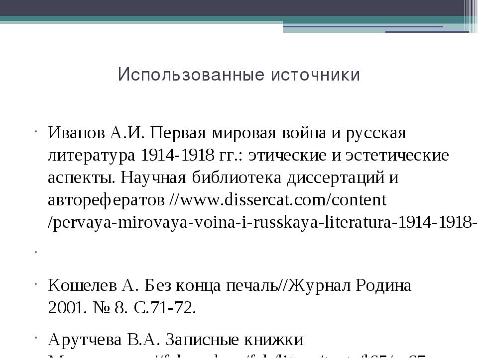 Использованные источники Иванов А.И. Первая мировая война и русская литератур...