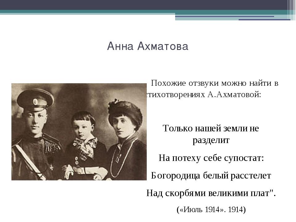 Анна Ахматова Похожие отзвуки можно найти в стихотворениях А.Ахматовой: Тольк...