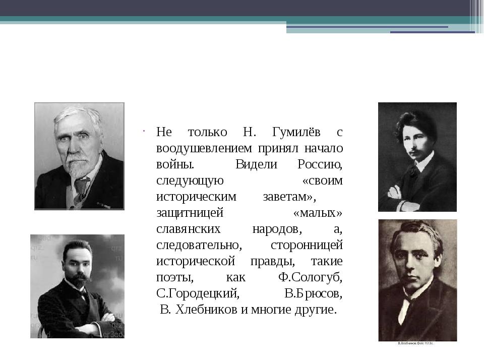 Не только Н. Гумилёв с воодушевлением принял начало войны. Видели Россию, сл...