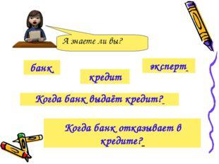 А знаете ли вы? банк кредит эксперт Когда банк отказывает в кредите? Когда ба