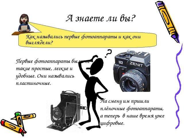А знаете ли вы? Первые фотоаппараты были не такие простые, легкие и удобные....