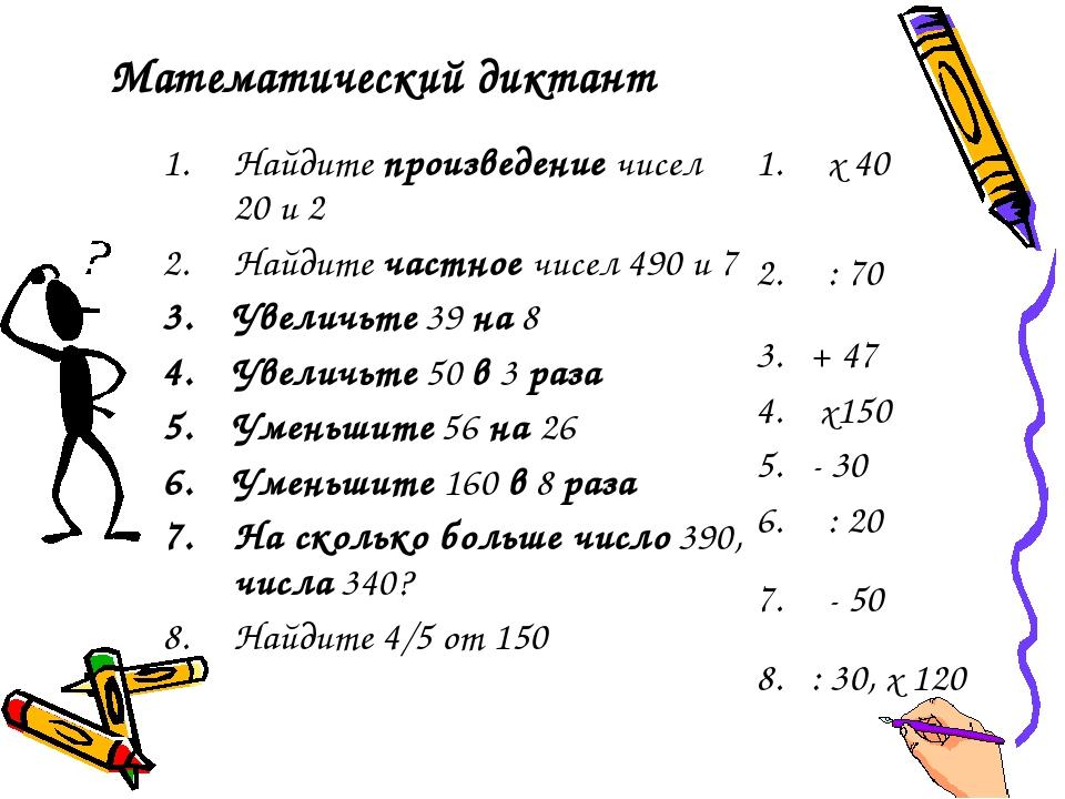Найдите произведение чисел 20 и 2 Найдите частное чисел 490 и 7 Увеличьте 39...