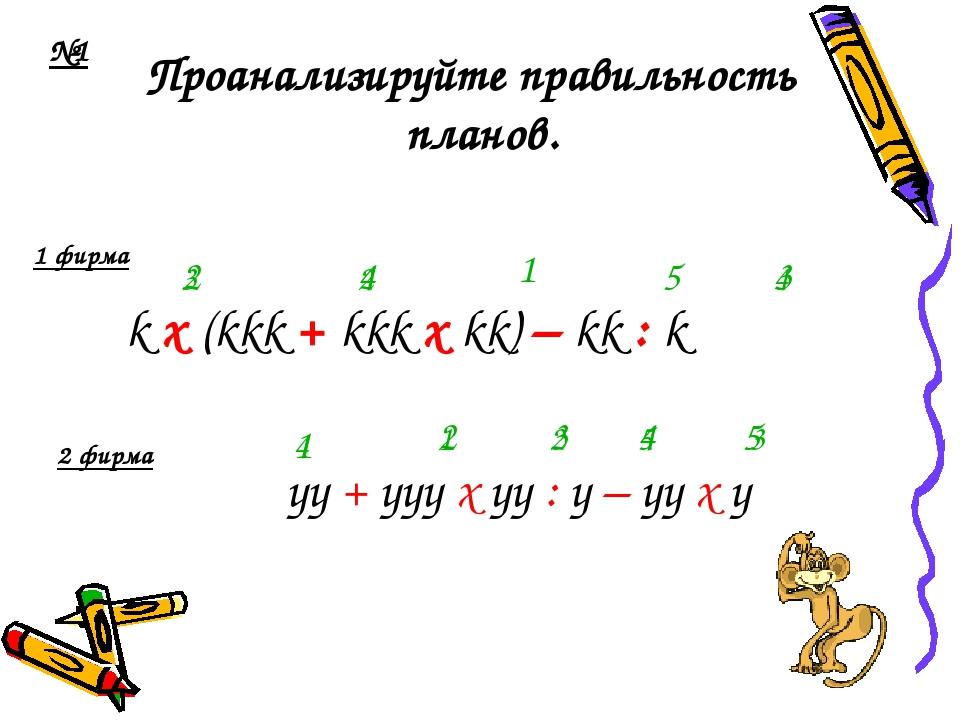 k х (kkk + kkk х kk) – kk : k 1 5 4 3 2 уу + ууу х уу : у – уу х у 1 2 3 4 5...