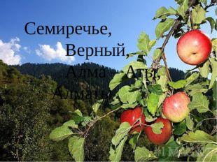 Семиречье, Верный, Алма – Аты, Алматы