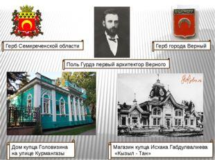 Герб Семиреченской области Герб города Верный Дом купца Головизина на улице К
