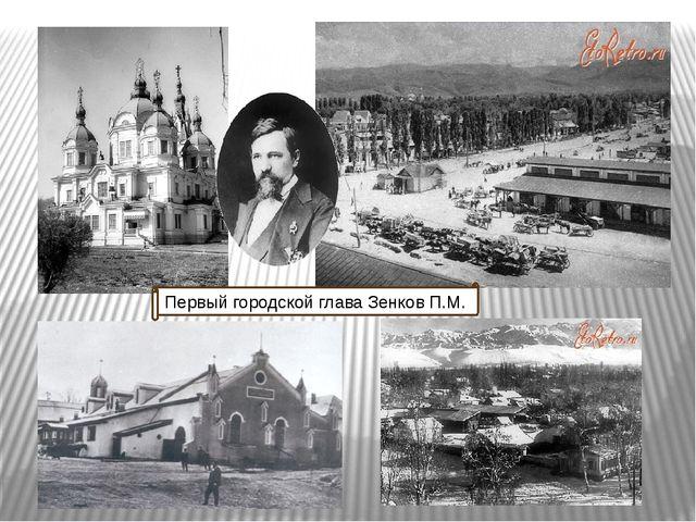 Первый городской глава Зенков П.М.