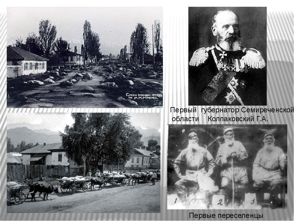Первый губернатор Семиреченской области Колпаковский Г.А. Первые переселенцы