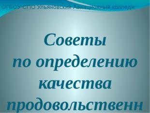 ОГБОУ СПО Ульяновский Авиационный колледж Советы по определению качества прод