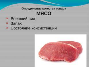 Определение качества товара МЯСО Внешний вид; Запах; Состояние консистенции