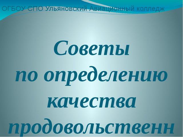 ОГБОУ СПО Ульяновский Авиационный колледж Советы по определению качества прод...
