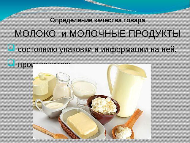 Определение качества товара МОЛОКО и МОЛОЧНЫЕ ПРОДУКТЫ состоянию упаковки и и...